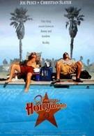 Джимми-Голливуд (1994)