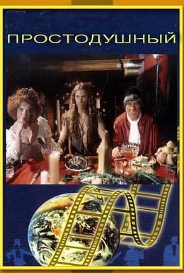 Постер фильма Простодушный (1994)