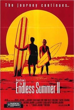Постер фильма Бесконечное лето 2 (1994)