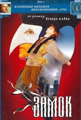 Постер фильма Замок (1994)