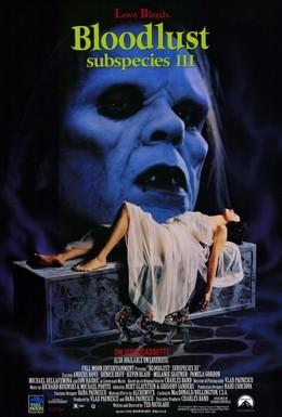 Постер фильма Подвиды 3: Жажда крови (1994)
