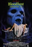 Подвиды 3: Жажда крови (1994)
