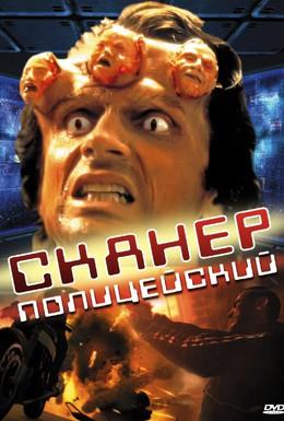 Постер фильма Сканер-полицейский (1994)