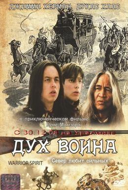 Постер фильма Дух воина (1994)