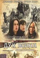 Дух воина (1994)