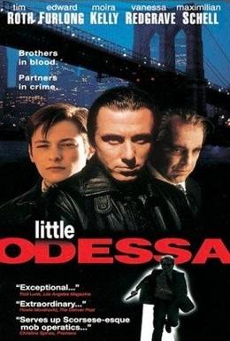 Постер фильма Маленькая Одесса (1994)