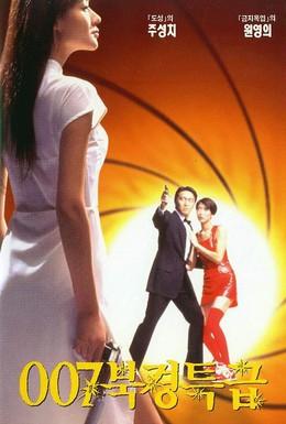 Постер фильма Из Китая с любовью (1994)