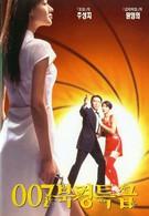 Из Китая с любовью (1994)