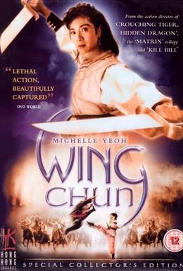 Постер фильма Вин Чун (1994)
