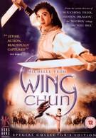 Вин Чун (1994)
