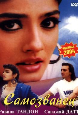 Постер фильма Самозванец (1994)