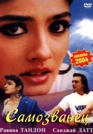 Самозванец (1994)