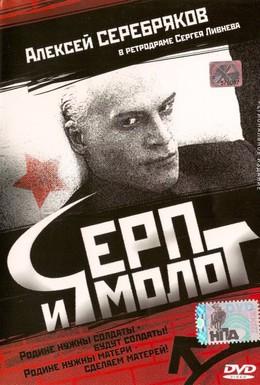Постер фильма Серп и молот (1994)