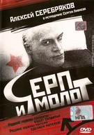 Серп и молот (1994)