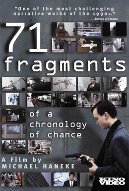 Постер фильма 71 фрагмент хронологии случайностей (1994)