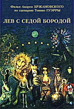 Постер фильма Лев с седой бородой (1994)