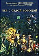 Лев с седой бородой (1994)