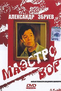 Постер фильма Маэстро вор (1994)