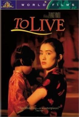 Постер фильма Жить (1994)