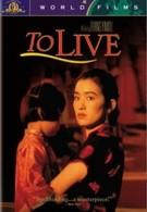Жить (1994)