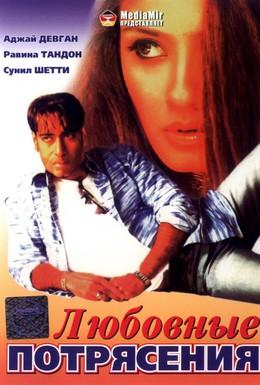 Постер фильма Любовные потрясения (1994)