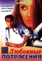 Любовные потрясения (1994)