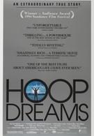 Баскетбольные мечты (1994)