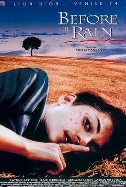 Постер фильма Перед дождем (1994)