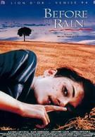 Перед дождем (1994)