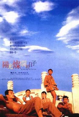 Постер фильма Под жарким солнцем (1994)