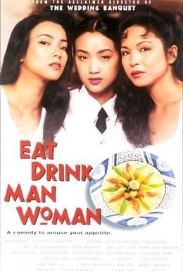 Постер фильма Ешь, пей, мужчина, женщина (1994)