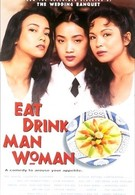 Ешь, пей, мужчина, женщина (1994)