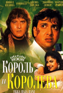 Постер фильма Король и королева (1994)