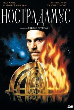 Постер фильма Нострадамус (1994)