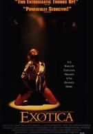 Экзотика (1994)