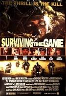 Игра на выживание (1994)