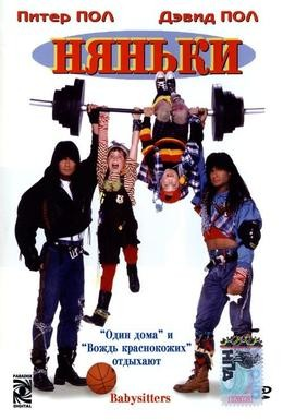 Постер фильма Няньки (1994)