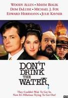 Не пей воду (1994)