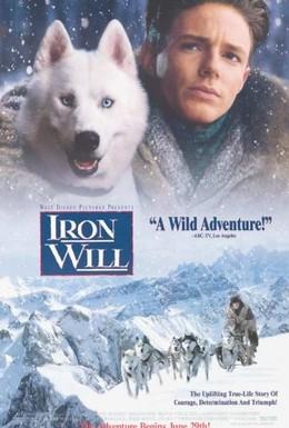 Постер фильма Железная воля (1994)