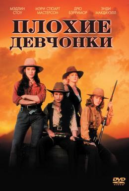 Постер фильма Плохие девчонки (1994)
