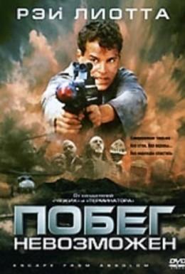 Постер фильма Побег невозможен (1994)