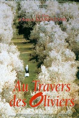 Постер фильма Сквозь оливы (1994)