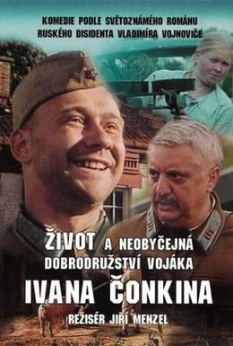 Постер фильма Жизнь и необычайные приключения солдата Ивана Чонкина (1994)