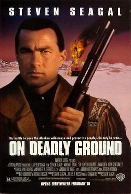 Постер фильма В смертельной опасности (1994)