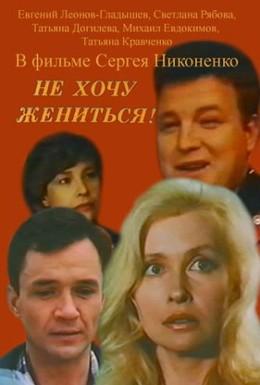 Постер фильма Не хочу жениться! (1993)
