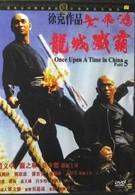 Однажды в Китае 5 (1994)