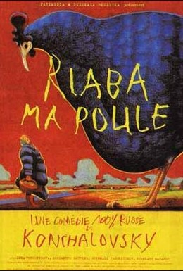 Постер фильма Курочка Ряба (1994)