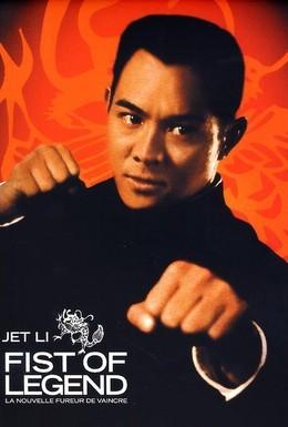 Постер фильма Кулак легенды (1994)