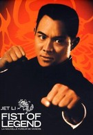 Кулак легенды (1994)