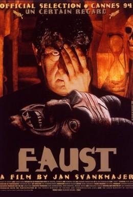 Постер фильма Урок Фауста (1994)